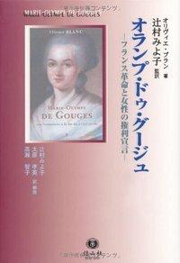 オランプ・ドゥ・グージュ─フランス革命と女性の権利宣言