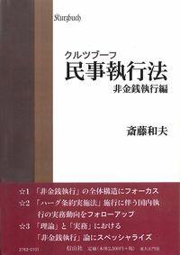 クルツブーフ民事執行法 非金銭執行編