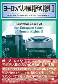 ヨーロッパ人権裁判所の判例Ⅱ