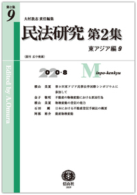 民法研究【第2集】 第9号 〔東アジア編9〕