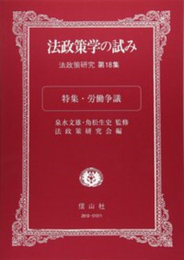 法政策学の試み (法政策研究第14集)