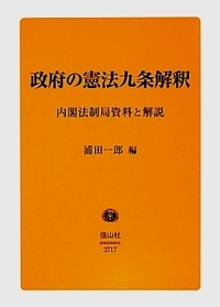 政府の憲法九条解釈─内閣法制局資料と解説
