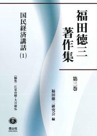 【福田徳三著作集 第3巻】 国民経済講話(1)