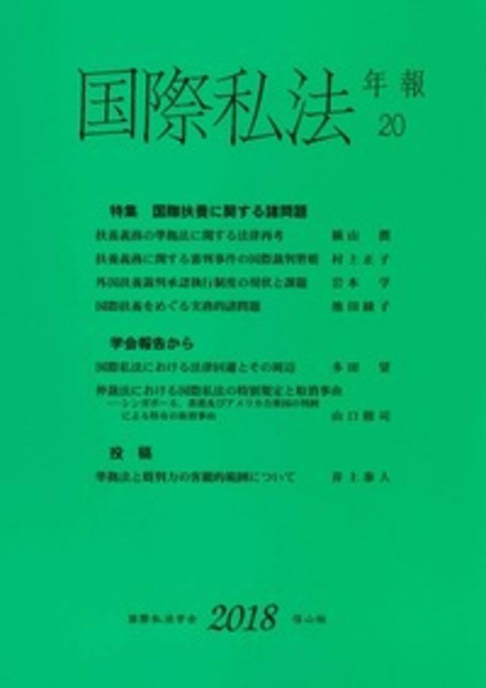国際私法年報 20(2018)
