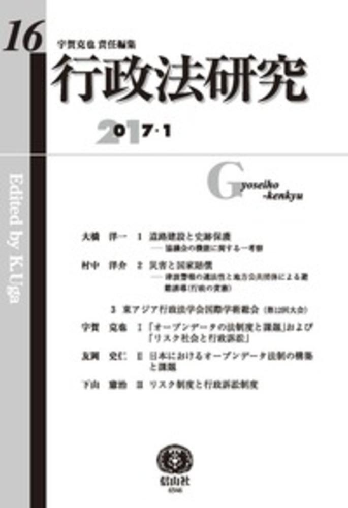 行政法研究 第16号