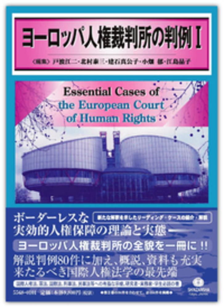 ヨーロッパ人権裁判所の判例Ⅰ