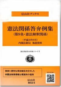 憲法関係答弁例集(第9条・憲法解釈関係)