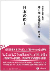 日本の領土 (芹田健太郎著作集 第9巻)