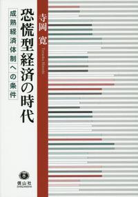 恐慌型経済の時代─成熟経済体制への条件