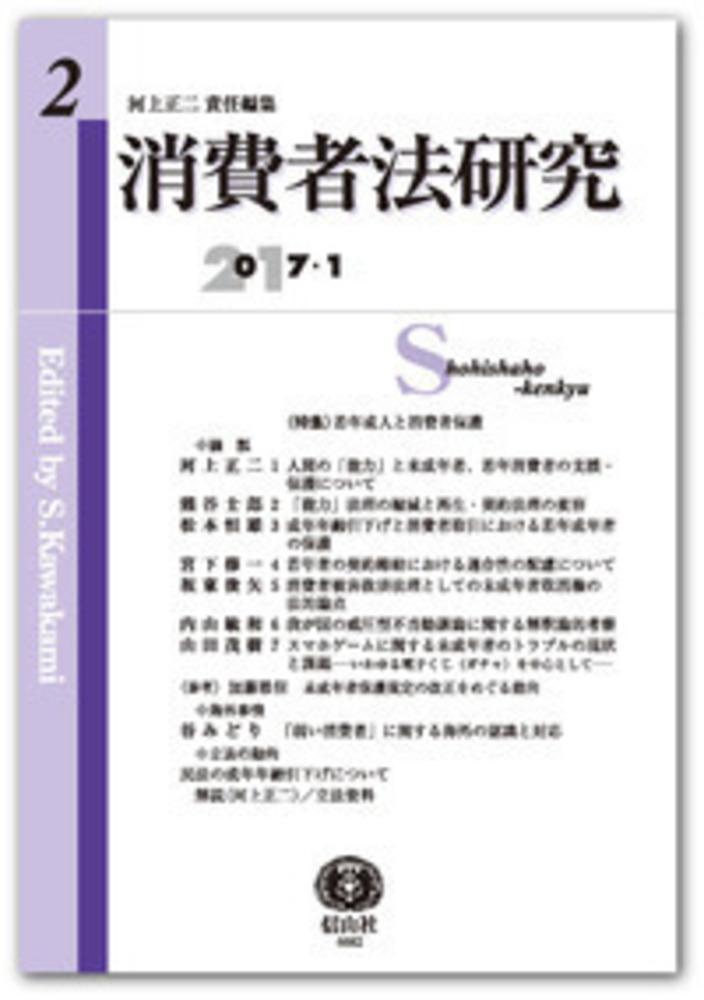 消費者法研究 第2号
