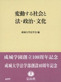 変動する社会と法・政治・文化―成城学園創立100周年記念・成城大学法学部創設40周年記念