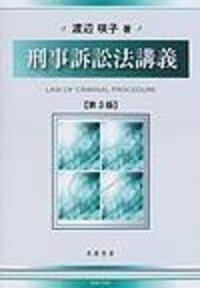 刑事訴訟法講義(第3版)