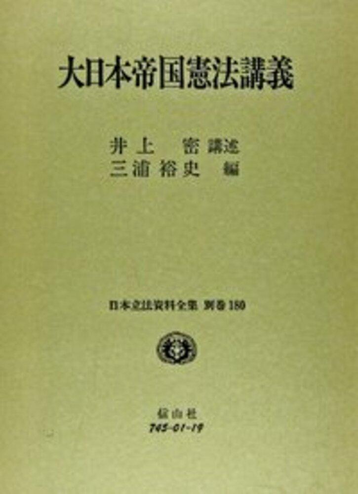 大日本帝國憲法講義