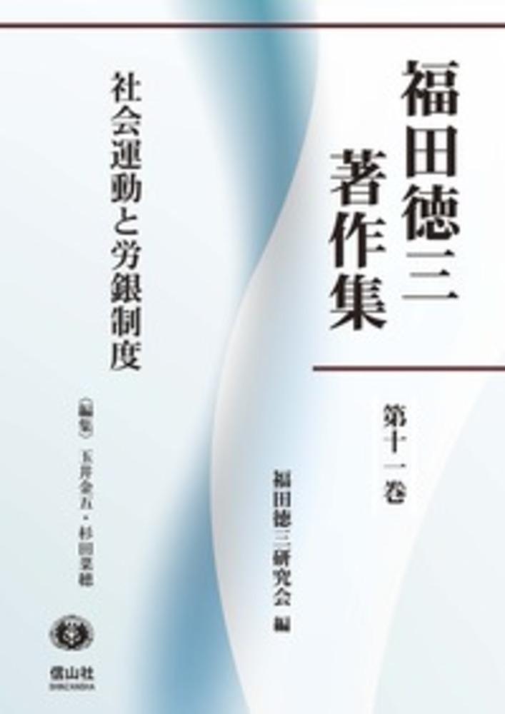【福田徳三著作集 第11巻】 社会運動と労銀制度