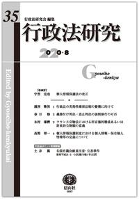 行政法研究 第35号