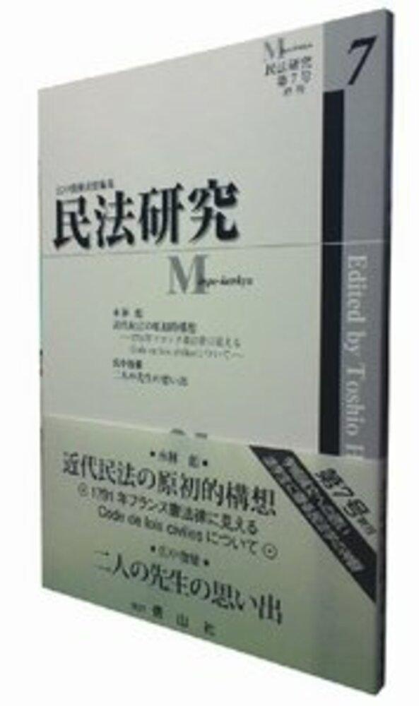 民法研究 第7号終刊