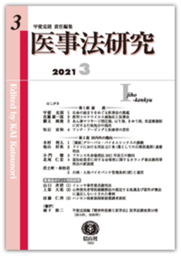 医事法研究 第3号