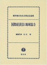 国際経済法と地域協力─櫻井雅夫先生古希記念論文集
