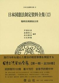 日本国憲法制定資料全集(12) 臨時法制調査会Ⅲ