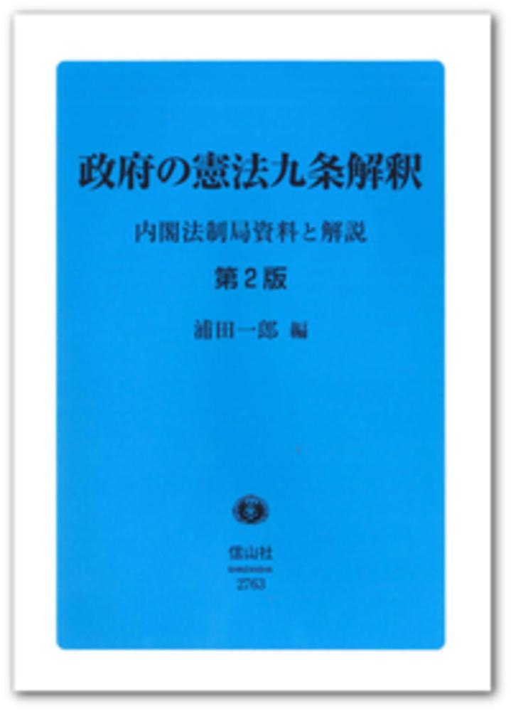政府の憲法九条解釈─内閣法制局資料と解説(第2版)