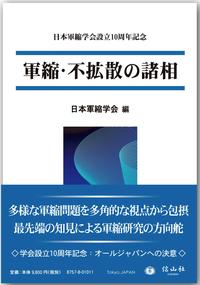 軍縮・不拡散の諸相 ― 日本軍縮学会設立10周年記念