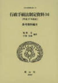 行政手続法制定資料 14〔平成17年改正〕参考資料編 II