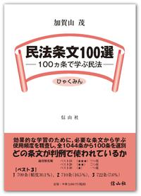 民法条文100選 ― 100ヵ条で学ぶ民法