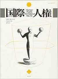 国際人権 15(2004年報)
