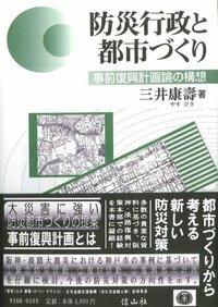 防災行政と都市づくり─事前復興計画論の構想