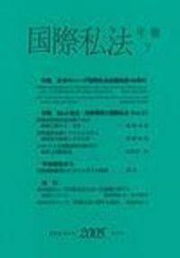 国際私法年報 7(2005)