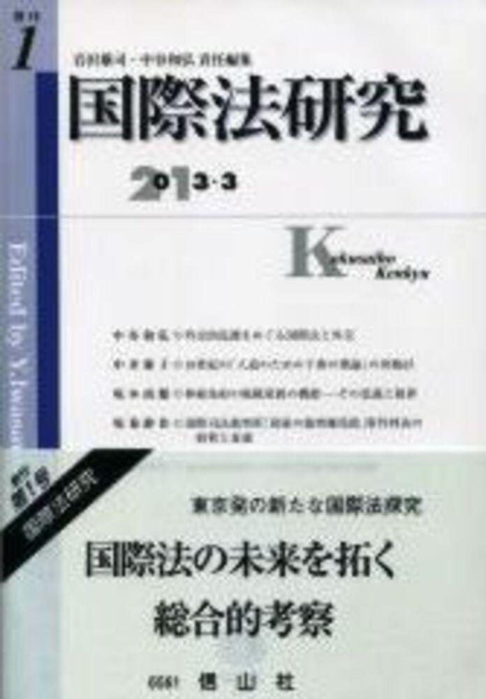 国際法研究 創刊第1号
