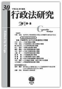 行政法研究 第30号