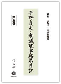 平野貞夫・衆議院事務局日記 第五巻
