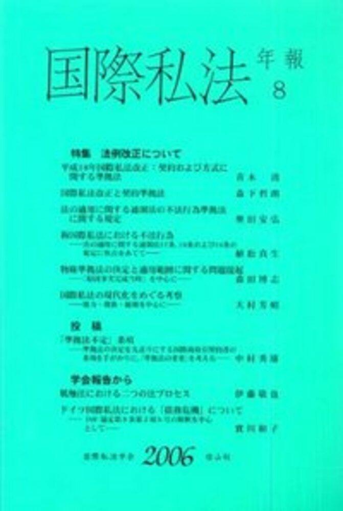 国際私法年報 8(2006)