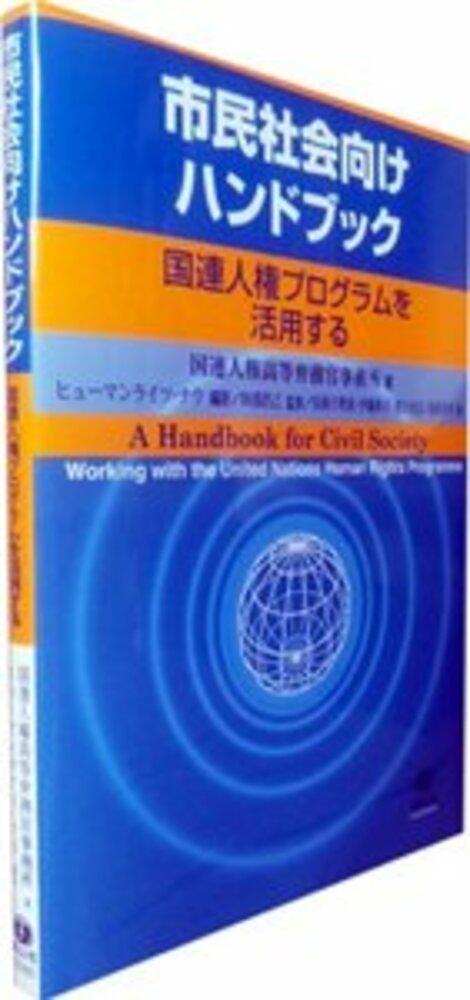 市民社会向けハンドブック─国連人権プログラムを活用する