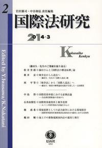 国際法研究 第2号