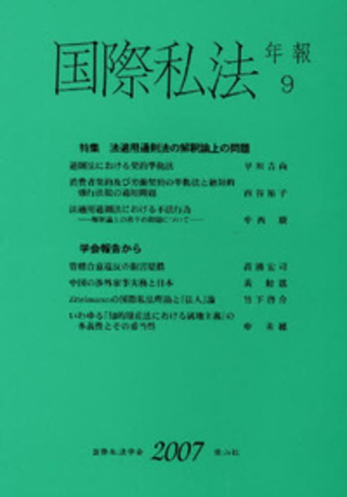 国際私法年報 9(2007)
