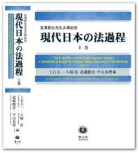現代日本の法過程 ― 宮澤節生先生古稀記念 (上巻)
