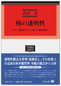 核の透明性 ― 米ソ・米露及びNPTと中国への適用可能性
