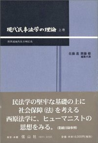 現代民事法学の理論 上─西原道雄先生古稀記念
