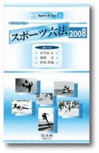 スポーツ六法 2008