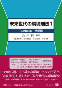 未来世代の環境刑法 1〈Textbook基礎編〉