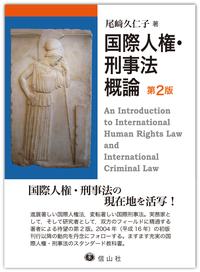 国際人権・刑事法概論〔第2版〕