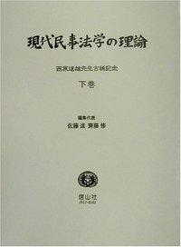 現代民事法学の理論 下─西原道雄先生古稀記念