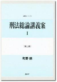 刑法総論講義案 1 〔第2版〕
