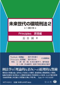 未来世代の環境刑法 2 【1-第Ⅳ章】〈Principles原理編〉