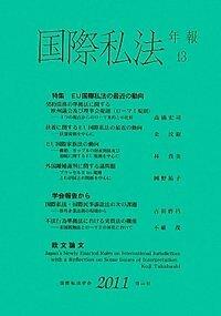 国際私法年報 13(2011)