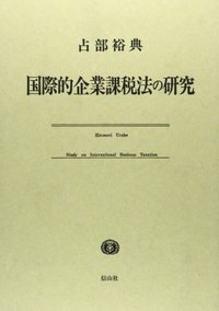 国際的企業課税法の研究