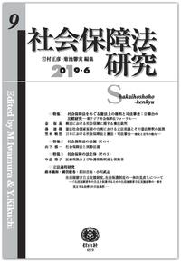 社会保障法研究 第9号