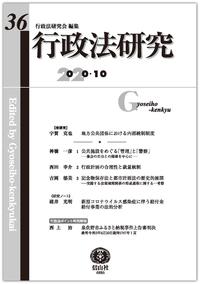 行政法研究 第36号